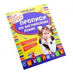 Купить Прописи по английскому языку для начальной школы
