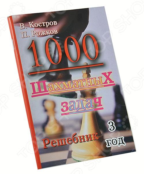 Русский шахматный дом 978-5-94693-415-2