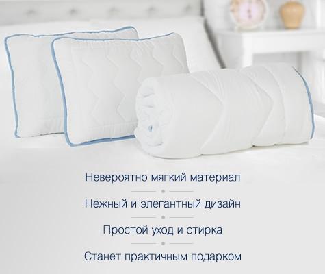 Фото Набор Dormeo Siena: 2 подушки и одеяло. Размер: 200x200 см