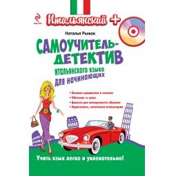 Купить Самоучитель-детектив итальянского языка для начинающих (+CD)
