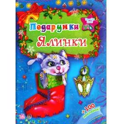 фото Подарки Елочки (+ наклейки)