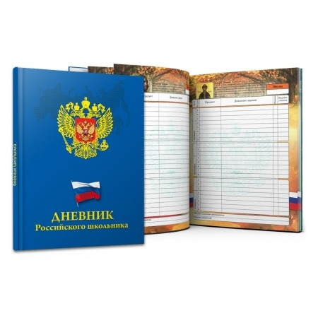 Купить Дневник школьный Проф-Пресс «Герб и флаг»