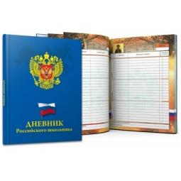 фото Дневник школьный Проф-Пресс «Герб и флаг»