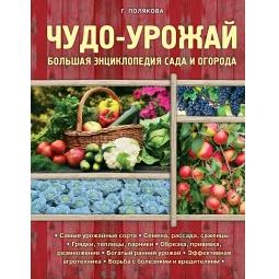 Купить Чудо-урожай. Большая энциклопедия сада и огорода