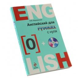 Купить Английский для русских с нуля (+CD)