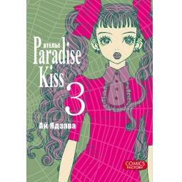 Купить Атeлье Paradise Kiss. Том 3