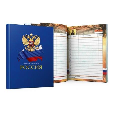 Купить Дневник школьный Проф-Пресс «Символика РФ на синем»
