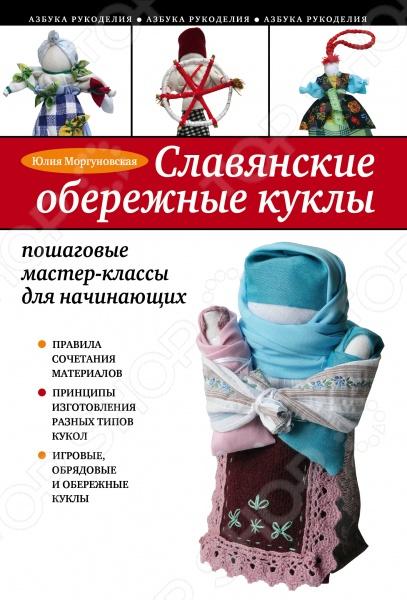 Славянские обережные куклы. Пошаговые мастер-классы для начинающихМягкие игрушки. Куклы<br>Обережные куколки, сделанные своими руками из ярких лоскутков ткани, ниток или липового лыка, несут в себе знания и опыт, накопленный нашими предками. Такие куколки украсят любой дом, они развлекают, оберегают, помогают в делах. Научившись изготавливать таких куколок, вы украсите свой дом, привлечете в семью удачу и финансовое благополучие и сможете подарить своим детям много радости, ведь эти куколки такие нарядные! На страницах этой книги вы найдете информацию о том, из каких материалов и в какое время следует делать ту или иную куклу, какой смысл стоит вкладывать в свою работу, какие ткани выбирать и как их сочетать друг с другом. И, конечно, вместе с этой книгой вы сможете самостоятельно сделать любую из 19-ти представленных куколок, просто следуя понятным пошаговым описаниям. Все приведенные в книге приемы и мастер-классы сопровождаются цветными фотографиями и важными советами, которые помогут вам легко справиться с работой.<br>