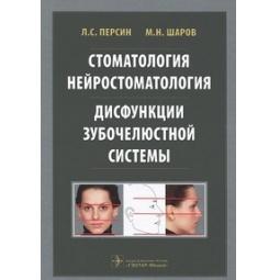 фото Стоматология. Нейростоматология. Дисфункции зубочелюстной системы