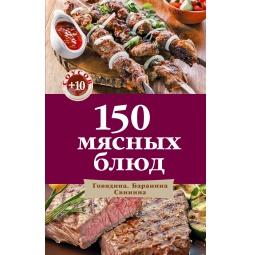 Купить 150 мясных блюд