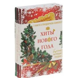 Купить Хиты нового года (комплект из 3 книг)