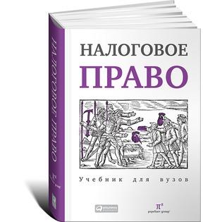 Купить Налоговое право. Учебник для вузов