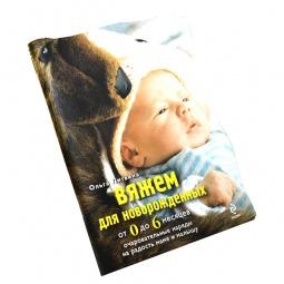 Купить Вяжем для новорожденных от 0 до 6 месяцев