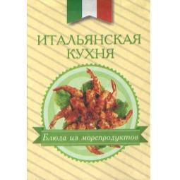 Купить Итальянская кухня. Блюда из морепродуктов
