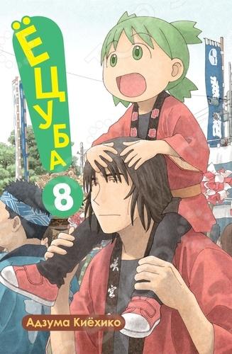 Ецуба. Том 8Комиксы. Манга. Графические романы<br>Шестилетняя девочка Ёцуба очень любознательна и общительна. Непосредственность, безмерное любопытство и детская наивность Ёцубы доставляет немало хлопот окружающим.<br>