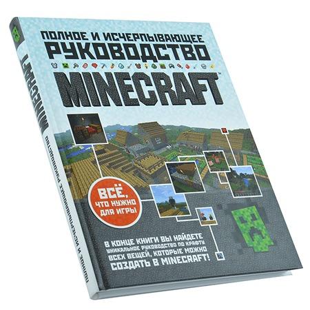 Купить Minecraft. Полное и исчерпывающее руководство