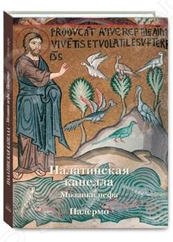 Богато иллюстрированный альбом познакомит вас с мозаиками и убранством нефа Палатинской каплеллы в городе Палермо на Сицилии, созданными в основном в XII веке.