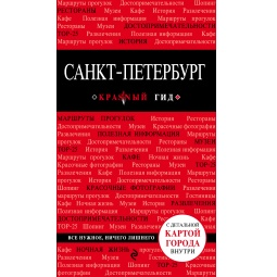 Купить Санкт-Петербург. 4-е изд., испр. и доп.