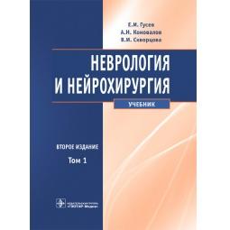 фото Неврология и нейрохирургия. Учебник. Том 1. Неврология