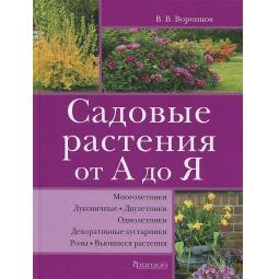 Купить Садовые растения от А до Я
