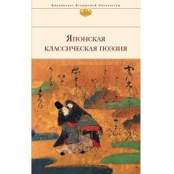 Купить Японская классическая поэзия