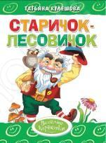 Старичок-лесовичокСтихи для малышей<br>Незатейливые, добрые и забавные стишки-потешки, собранные в этой красочно иллюстрированной книге, помогут прекрасно провести время с ребенком. Живая народная речь, яркие звучащие образы повышают настроение, вызывают у детей интерес к родному языку. Для детей дошкольного возраста.<br>
