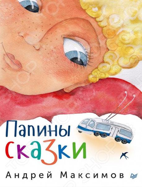 Папины сказкиСказки русских писателей<br>Перед Вами - совершенно необычная книга. Во-первых, она обращена к папам - к тем замечательным отцам, которые понимают, что помимо работы надо ещё и заниматься своими детьми, иначе они вырастут в безотцовщине. Во-вторых, это действительно книга для семейного чтения. Истории, рассказанные здесь, могут быть интересны как взрослым, так и детям. Они наверняка дадут повод для совместных бесед и для совместных размышлений. В-третьих, эти сказки рассчитаны на детей разного возраста. Какие-то истории можно прочесть пораньше, какие-то - попозже. Эта книга может быть с вами и вашим ребёнком долгие годы. Наконец, сказки написаны известным писателем и телеведущим Андреем Максимовым. И его книги для родителей, и его сказки ни на какие другие не похожи. Приятного и полезного совместного чтения с детьми!<br>
