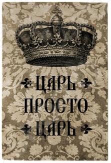 Обложка для паспорта Mitya Veselkov «Царь на цветочном фоне» наталья бонецкая царь девица феномен евгении герцык на фоне эпохи