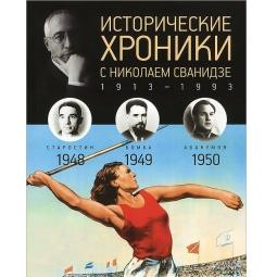 фото Исторические хроники с Николаем Сванидзе. Выпуск 13. 1948-1950