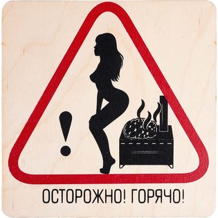 Купить Табличка Банные штучки «Осторожно! Горячо»