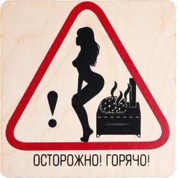 фото Табличка Банные штучки «Осторожно! Горячо»