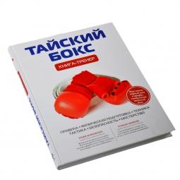 Купить Тайский бокс. Книга-тренер