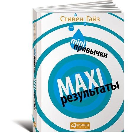 Купить MINI-привычки-MAXI-результаты