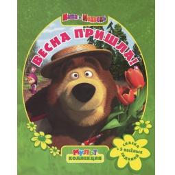 фото Маша и медведь. Весна пришла