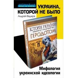 фото Украина, которой не было. Мифология украинской идеологии