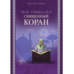 фото Чем уникален Священный Коран