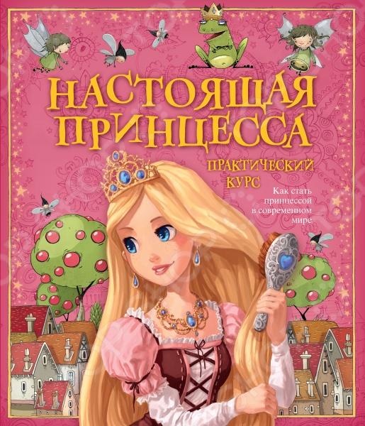 Хочешь стать настоящей принцессой Тогда хватит мечтать! Берись за дело и начинай учиться! Прочитай эту увлекательную книгу, и ты узнаешь о том, какие бывают принцессы, сколько опасностей подстерегает их в современном мире, а главное, что делают и как ведут себя настоящие принцессы, чтобы выглядеть по-королевски.