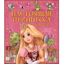 Купить Настоящая принцесса. Практический курс