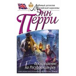 Купить Воскрешение на Ресуррекшн-роу