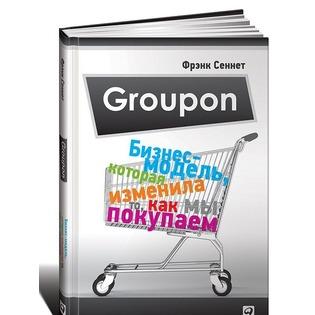 Купить Groupon. Бизнес-модель, которая изменила то, как мы покупаем