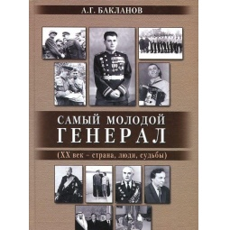 фото Самый молодой генерал (ХХ век — страна, люди, судьбы)