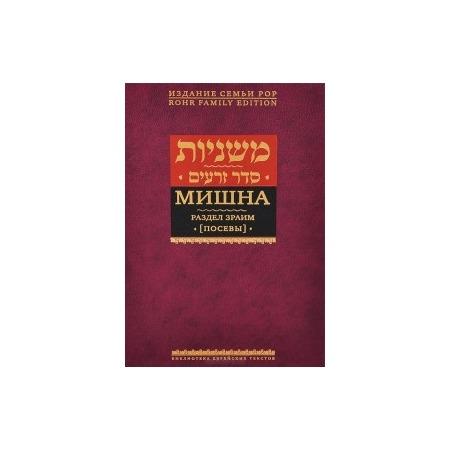 Купить Мишна. Раздел Зраим (Посевы)
