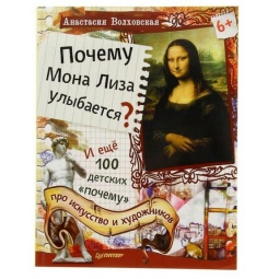 фото Почему Мона Лиза улыбается? И еще 100 детских «почему» про искусство и художников