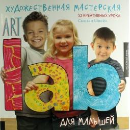 фото Художественная мастерская для малышей Art lab