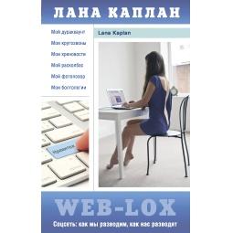 Купить Web-Lox