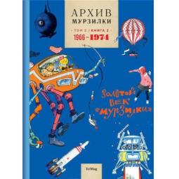 """фото Архив Мурзилки. Том 2. Книга 2. 1966-1974. Золотой век """"Мурзилки"""""""