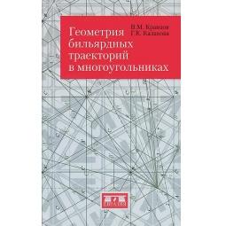 Купить Геометрия бильярдных траекторий в многоугольниках