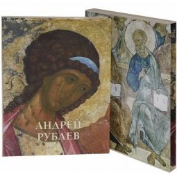Купить Андрей Рублев
