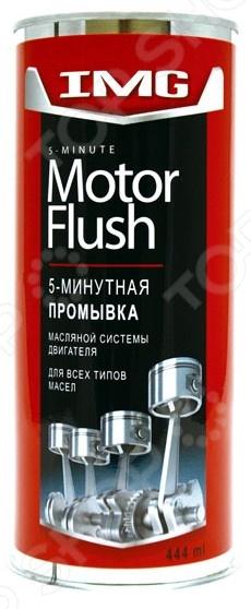 Промывка двигателя 5-минутная IMG MG-316