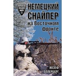 Купить Немецкий снайпер на Восточном фронте